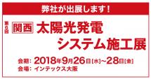 201809K_PVS_jp_b